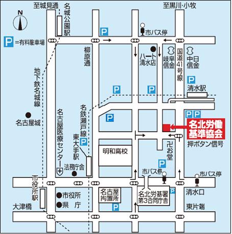 名北労働基準協会MAP